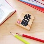 【埼玉県公立高校入試の仕組みわかりやすく解説】入試を有利に進める3つのポイント