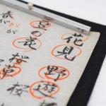 漢字の正しい勉強方法【漢字が苦手な人必見】